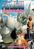 Patlabor: The TV Series